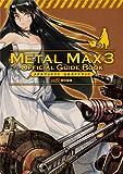 メタルマックス3 公式ガイドブック (ファミ通の攻略本)