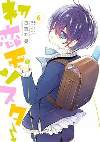 初恋モンスター(6) (ARIAコミックス)