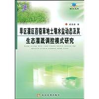 旱区灌区苜蓿草地土壤水盐动态及其生态灌溉调控模式研究