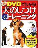 DVDでわかる!犬のしつけ&トレーニング
