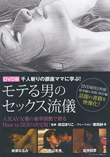 千人斬りの銀座ママに学ぶ モテる男のセックス流儀 HOW TO SEXの決定版 基本編 実戦・体位編 DVD2枚組 BMS-003