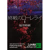Amazon.co.jp: 終戦のローレライ(1) (講談社文庫) 電子書籍: 福井晴敏: Kindleストア