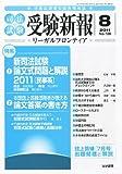 受験新報 2011年 08月号 [雑誌]