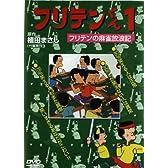 フリテンくん1 フリテンの麻雀放浪記 [DVD]