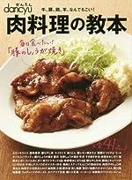 かんたんdancyu 肉料理の教本―牛、豚、鶏、羊。なんでもこい! (プレジデントムック)