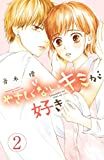 やさしくないキミが好き 分冊版(2) (別冊フレンドコミックス)