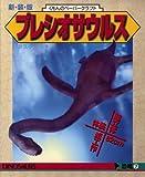 プレシオサウルス (くもんのペーパークラフト―恐竜シリーズ)