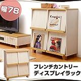 ワイエムワールド フレンチ カントリー調 家具 本棚 ディスプレイラック 幅78cm ナチュラル 00-085