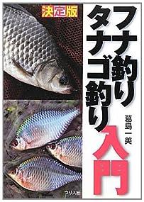 決定版 フナ釣りタナゴ釣り入門