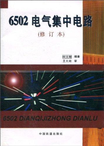 6502电气集中电路(修订本)图片