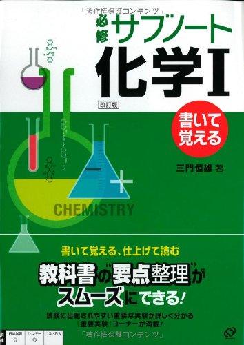 必修サブノート化学1