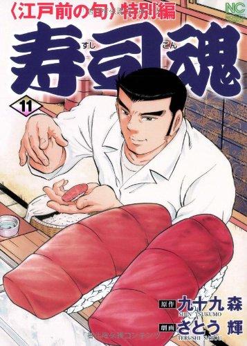 寿司魂(11) (ニチブンコミックス)