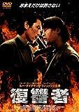復讐者 [DVD]