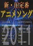 ピアノソロ 新・旧 定番アニメソング 2011 化物語・けいおん!!・涼宮ハルヒの憂鬱