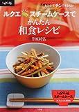 ルクエ スチームケースでかんたん和食レシピ (LADY BIRD 小学館実用シリーズ)