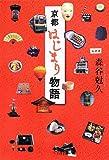 京都はじまり物語