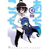 あっちこっち (4) (まんがタイムKRコミックス)