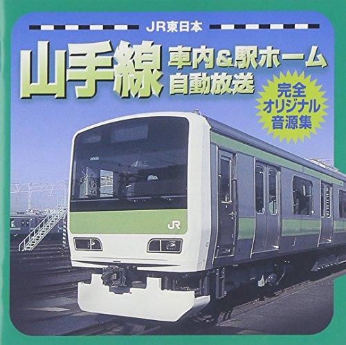 JR東日本山手線車内&駅ホーム自動放送完全オリジナル音源集