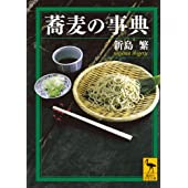 蕎麦の事典 (講談社学術文庫)