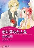 恋に落ちた人魚 (ハーレクインコミックス)
