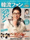 韓流ファン vol.17