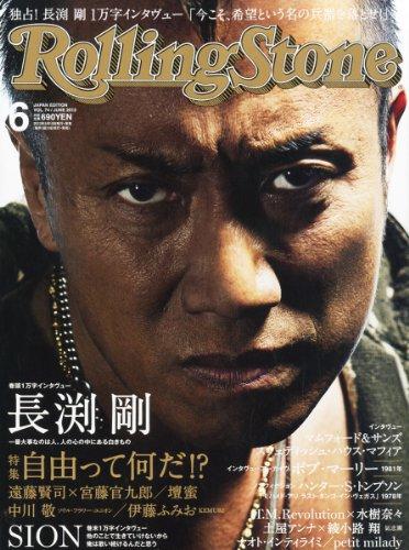 Rolling Stone (ローリング・ストーン) 日本版 2013年 06月号 [雑誌]
