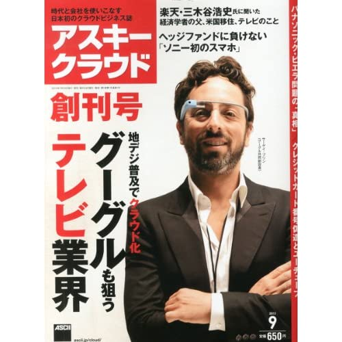 アスキークラウド 2013年 09月号 [雑誌]