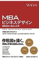 MBAビジネスデザイン 戦略設計の基本と応用