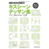 マンガ家と作るBLポーズ集 キスシーンデッサン集(データCD付)