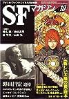 S-Fマガジン 2008年 10月号 [雑誌]