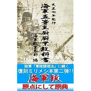 海軍五等主厨厨業教科書: 復刻 海軍飯! [Kindle版]