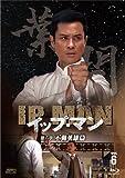 イップ・マン 第六章 不動英雄篇 ブルーレイ vol.6[Blu-ray/ブルーレイ]