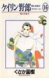 ケイリン野郎(16) (ジュディーコミックス)