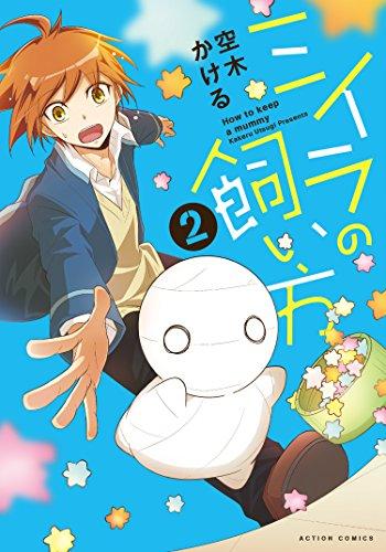 ミイラの飼い方(2) (アクションコミックス(comico BOOKS))