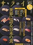 サライ増刊 美味サライ2010夏 2010年 07月号 [雑誌]