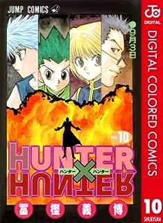 HUNTER×HUNTER カラー版 10 (ジャンプコミックスDIGITAL)