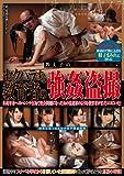 教え子の女子柔道部員にセクハラする教育者の強姦盗撮 変態紳士倶楽部 [DVD]