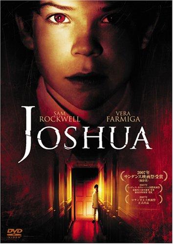 ジョシュア 悪を呼ぶ少年 [DVD]
