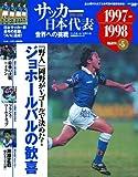 サッカー日本代表 vol.5(1997ー1998—世界への挑戦 ジョホールバルの歓喜 (ベースボール・マガジン社分冊百科シリーズ)