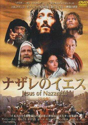ナザレのイエス