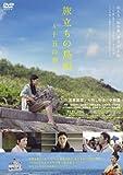旅立ちの島唄~十五の春~ [DVD]
