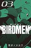 BIRDMEN(3) (少年サンデーコミックス)