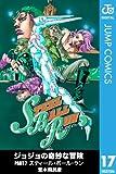 ジョジョの奇妙な冒険 第7部 モノクロ版 17 (ジャンプコミックスDIGITAL)