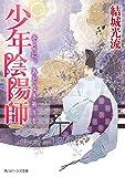 少年陰陽師  そこに、あどなき祈りを (角川ビーンズ文庫)