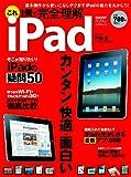 これ1冊で完全理解 iPad (日経BPパソコンベストムック)