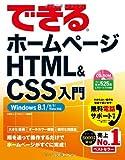 できる ホームページ HTML&CSS入門 Windows 8.1/8/7/Vista対応 (できるシリーズ)