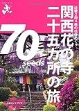 関西花の寺二十五カ所の旅 (エコ旅ニッポン)