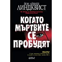 Kogato mutrvite se probudiat - Koгaтo мъpтвитe ce пpoбyдят [Бългapcки] [Bulgarian]