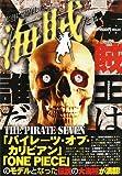 本当に実在した海賊たち―The Pirate Seven