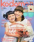kodomoe (コドモエ) 2014年 6月号